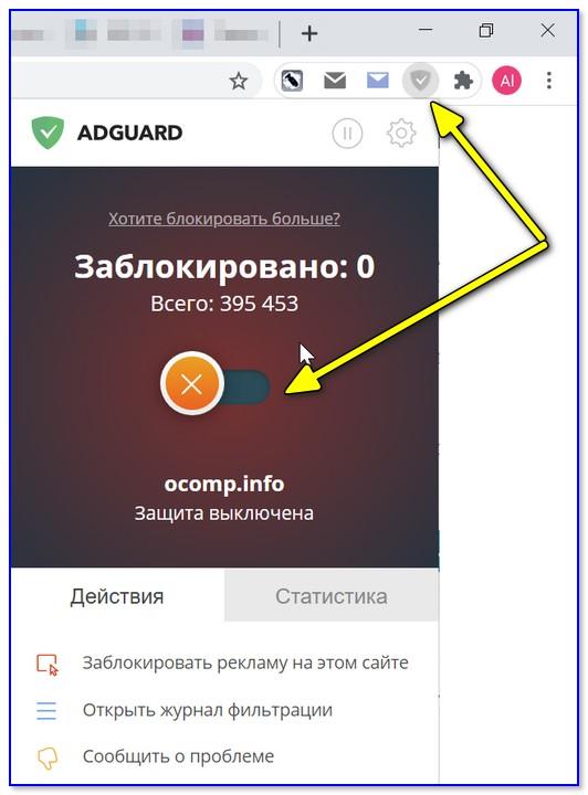 Adguard — плагин отключен