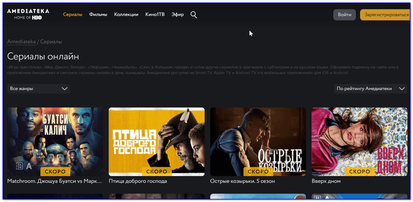 Амедиатека — скриншот со странички сайта