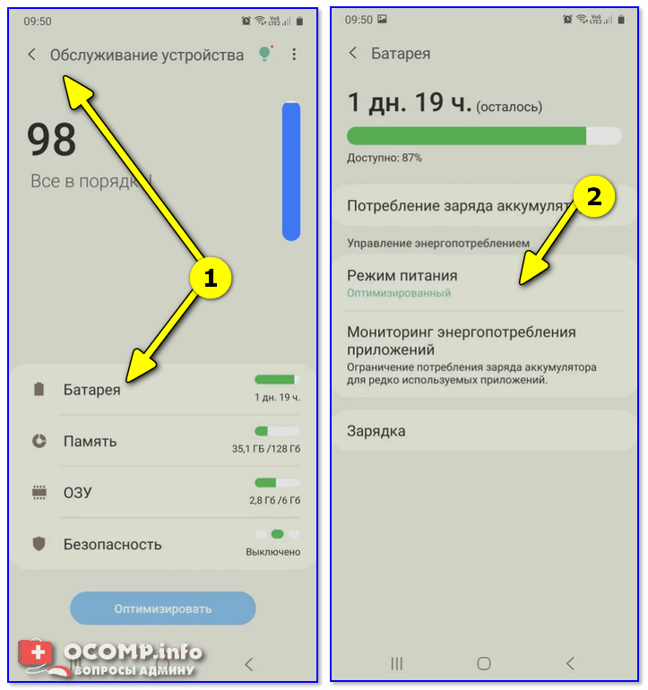 Android 10 — режим питания