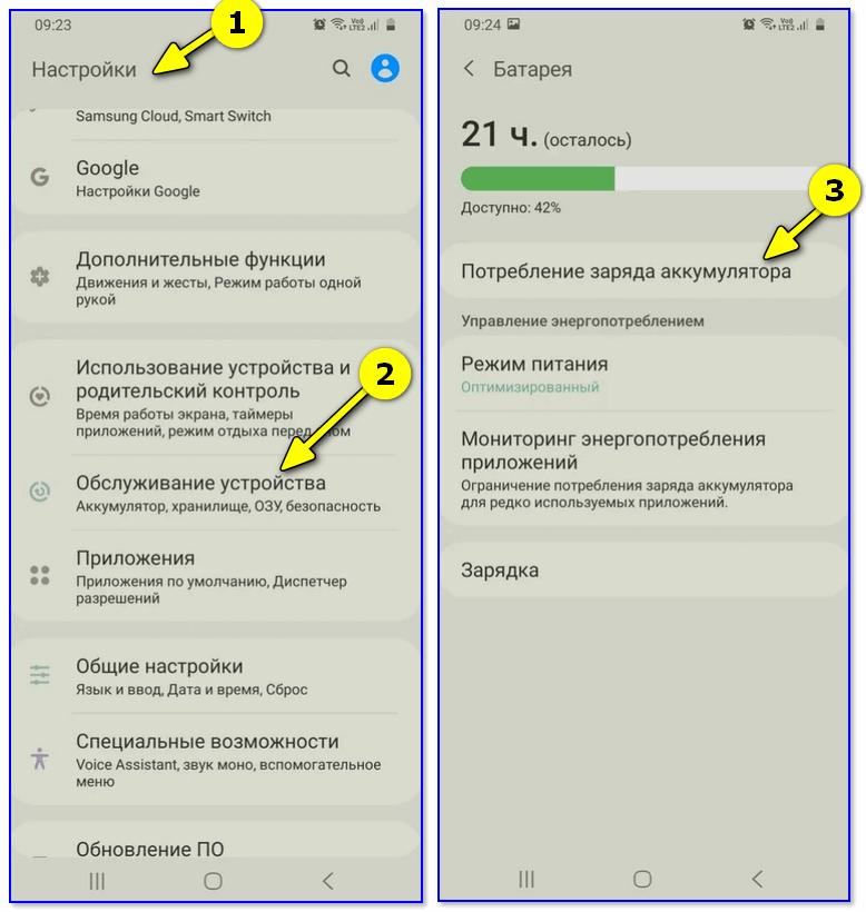 Android 10.0 - потребление заряда аккумулятора