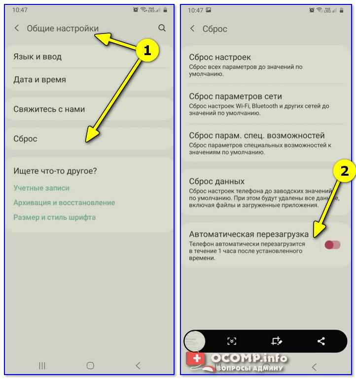 """Автоматическая перезагрузка / раздел """"Сброс"""" на Андроид"""