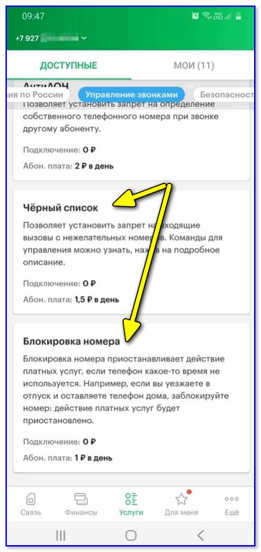 Блокировка номера, черный список — личный кабинет оператора Мегафон