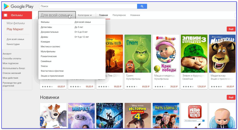 Google Play фильмы — скриншот с главной страницы