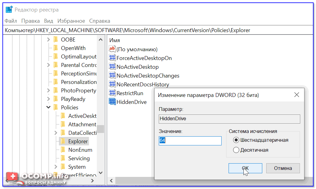 HiddenDrive - присваиваем букву