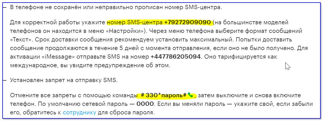 Информация с сайта оператора Мегафон