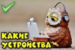 kakie-ustroystva-podklyuchenyi