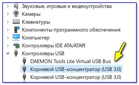 Корневой USB-концентратор