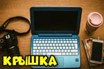 kryishka-vse-delo-v-ney