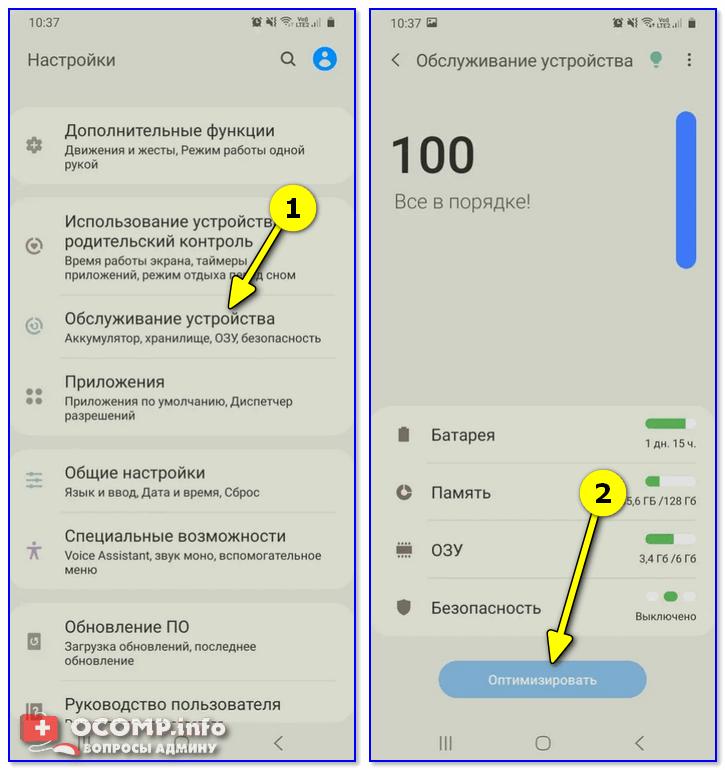Обслуживание устройства - оптимизация (Android 10.0)