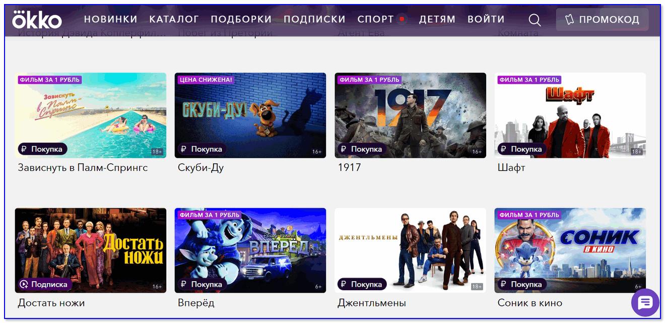 Окко — скрин главной странички сайта