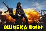 oshibka-dx11