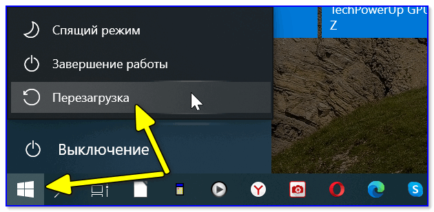 Перезагрузка (Windows 10)