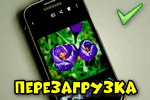 perezagruzka-telefona