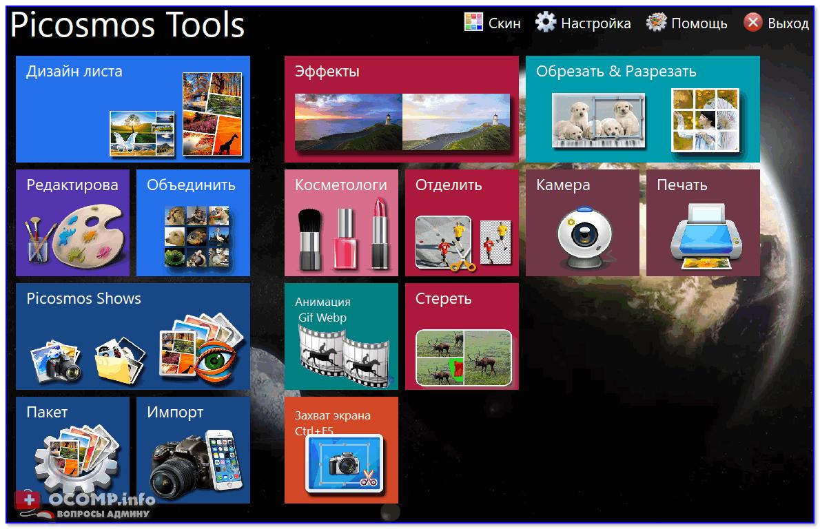 Picosmos Tools — это идет вдобавок к основной программе