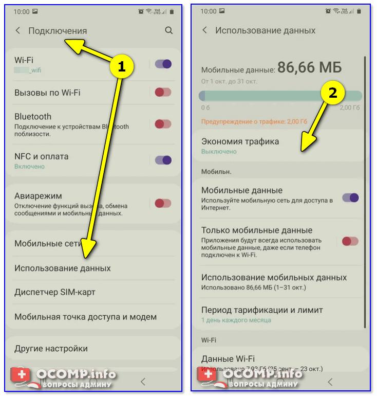 Подключения - настройка интернета - экономия трафика (настройки Android)