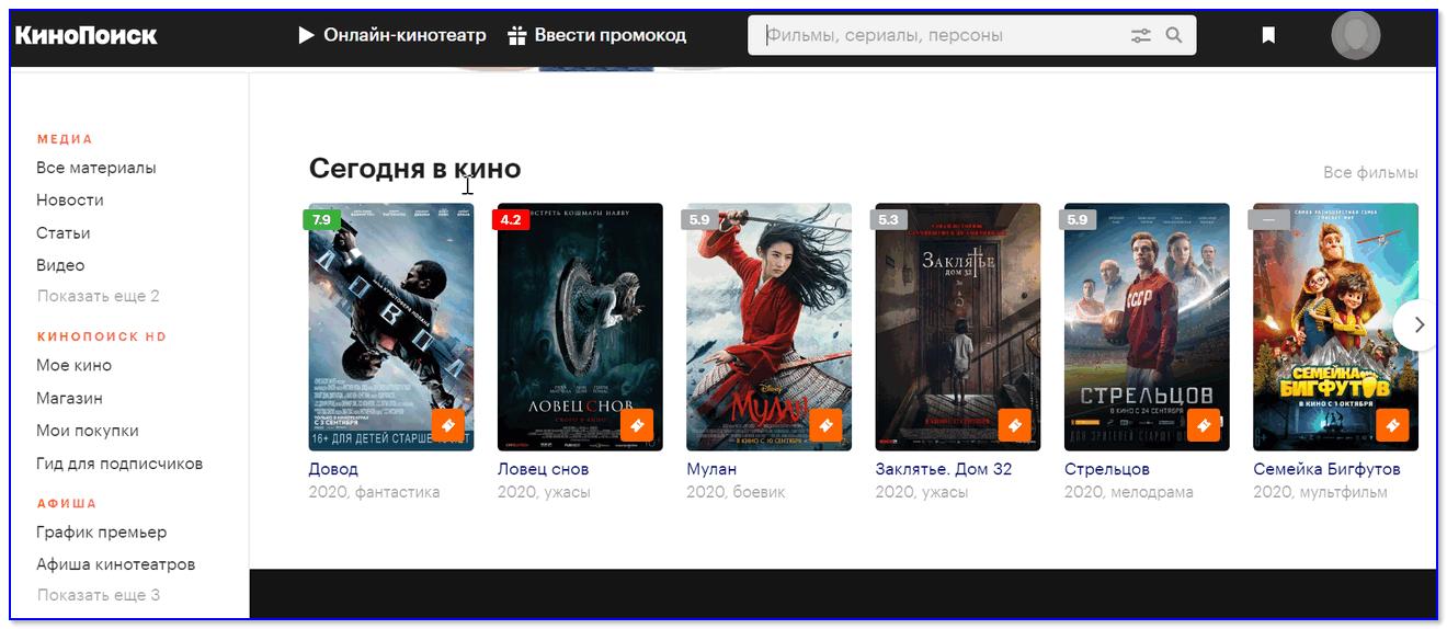 """Скрин главной """"Кинопоиска"""""""