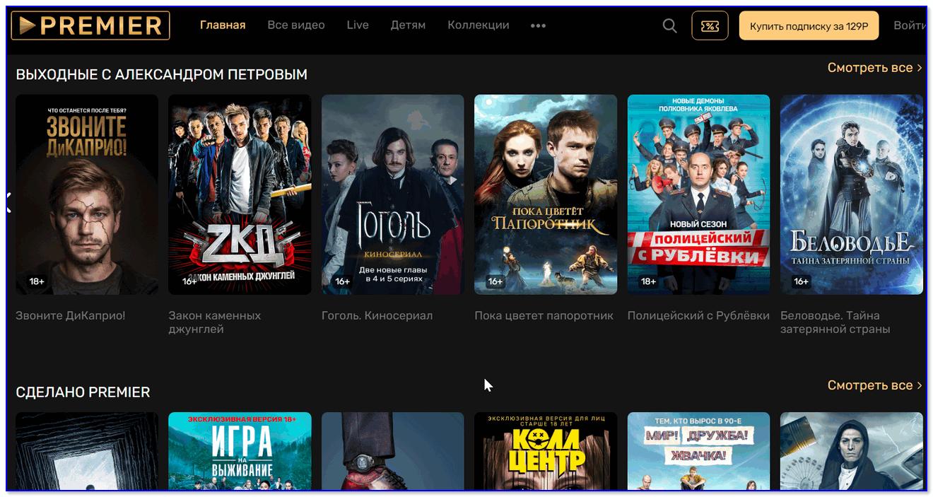 Скриншот с сайта Premier
