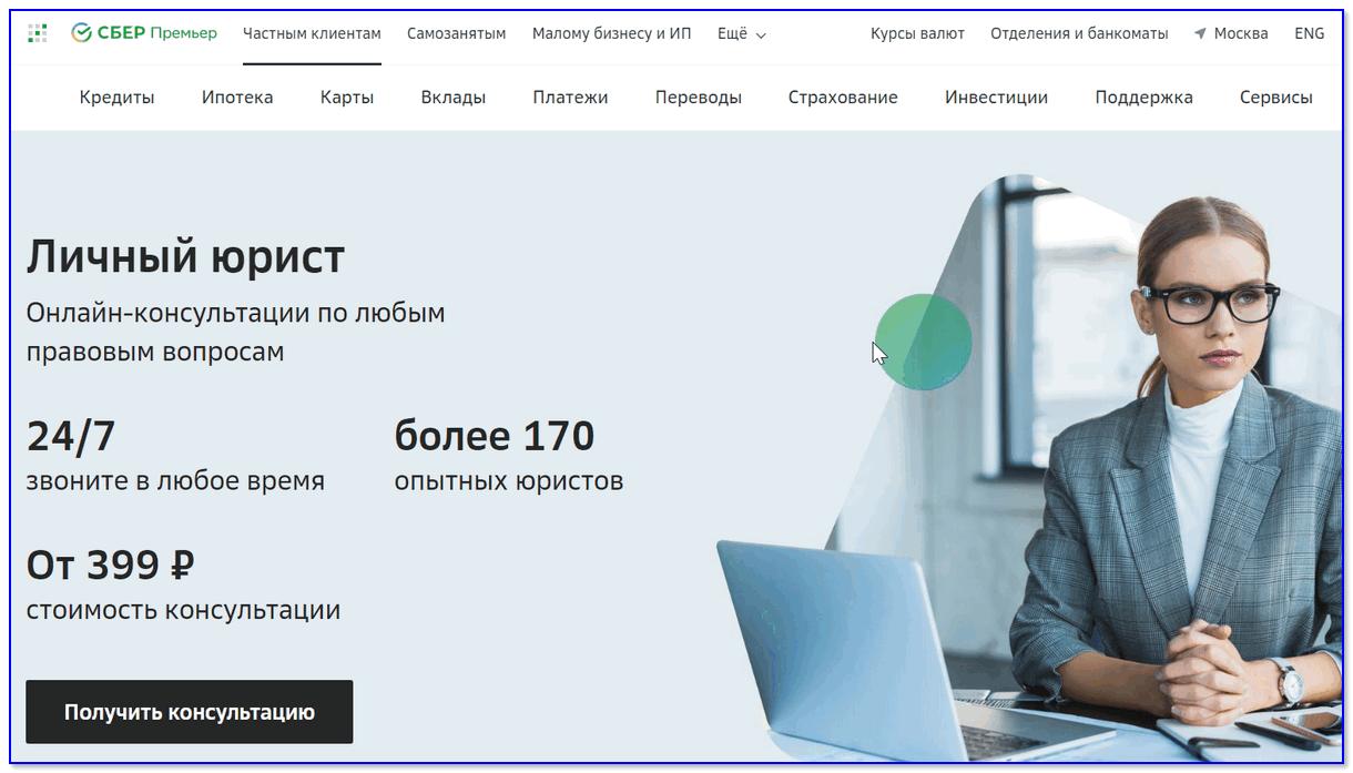 Скриншот с сайта СБЕР (консультация юриста)