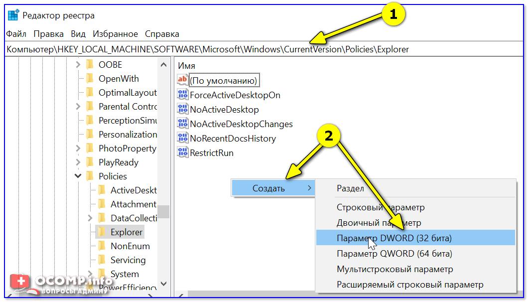 Создать параметр DWORD 32 бита