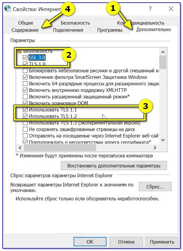 """Свойства интернет / вкладка """"Дополнительно"""""""