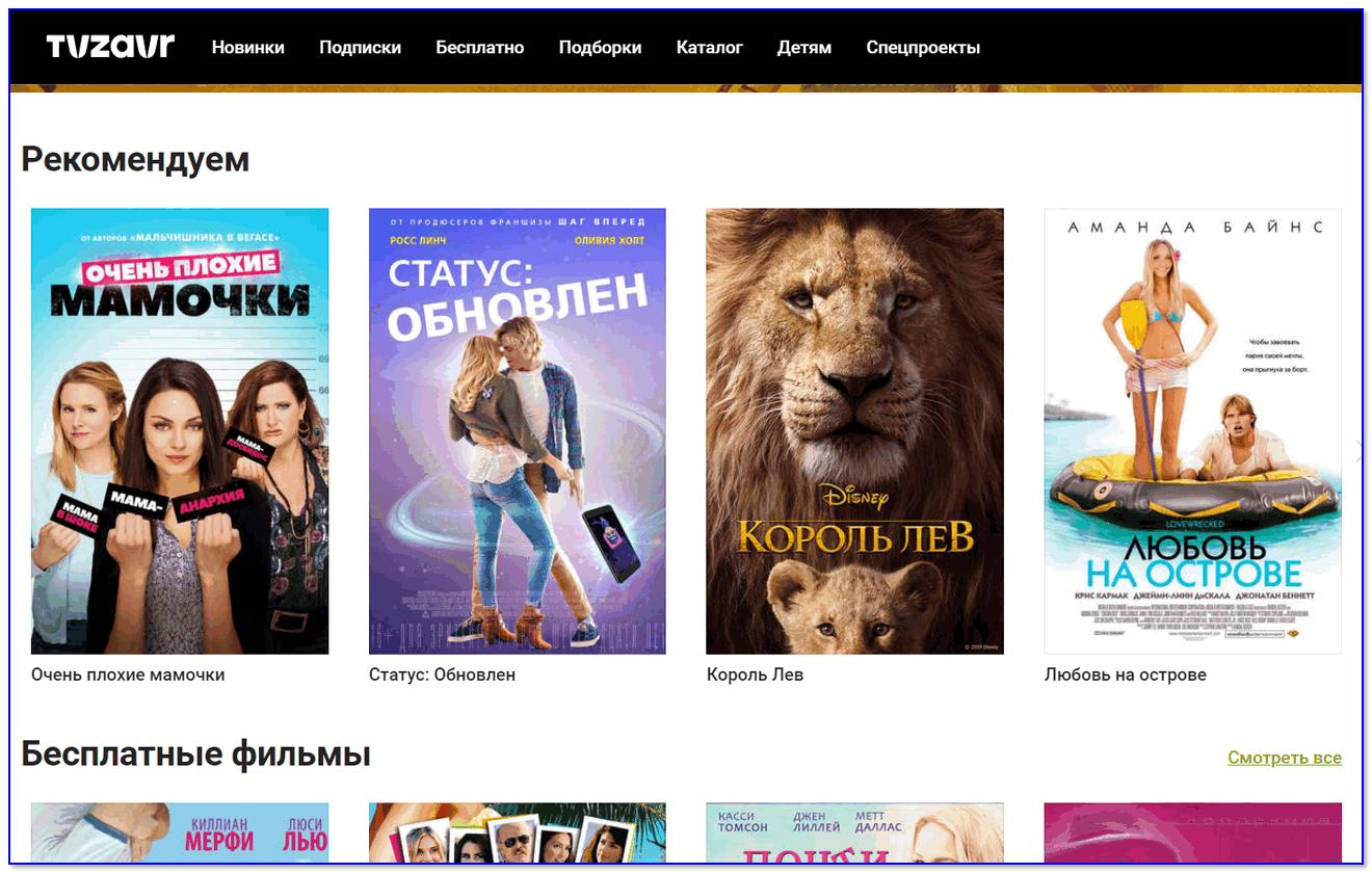 TVzavr — главная страничка