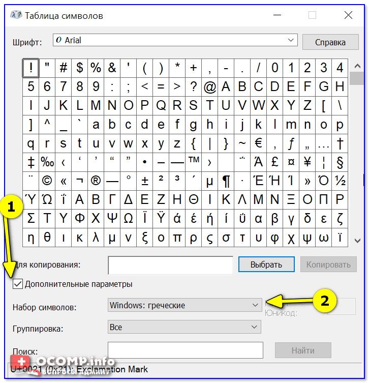 Таблица символов — доп. параметры (Windows 10)