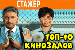 top-10-kinozalov-vyibiray-smotri