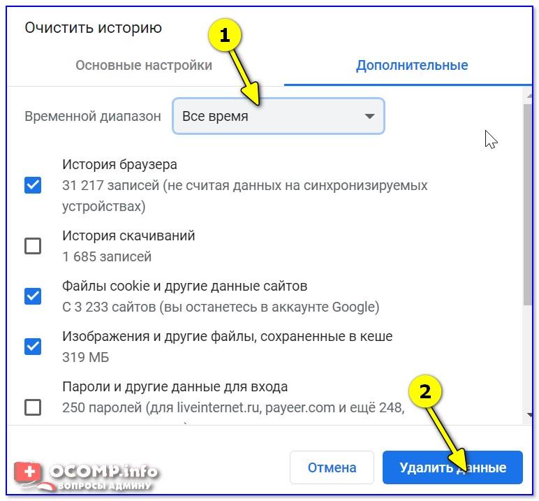 Удалить историю за все время / Chrome (Ctrl+Shift+Del)