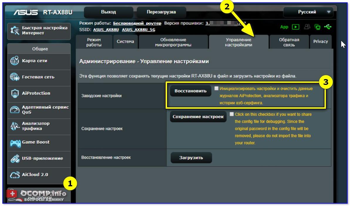 Восстановить - управление настройками - роутер ASUS RT-AX88U