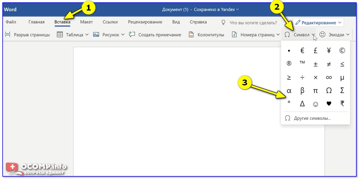 Вставка - символ (Скриншот из сервиса Яндекс-Диск)