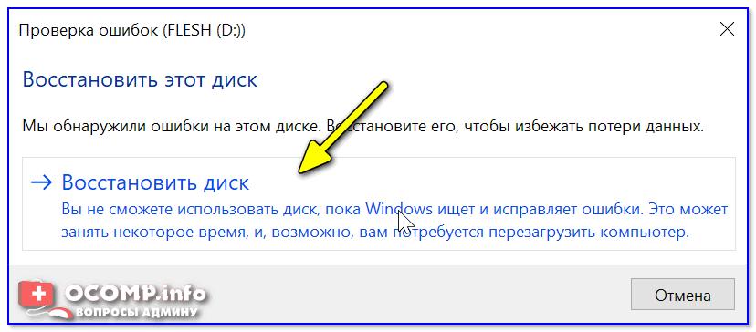 Вы не сможете использовать диск, пока Windows исправляет ошибки