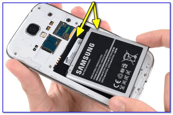 Вынуть батарею из устройства