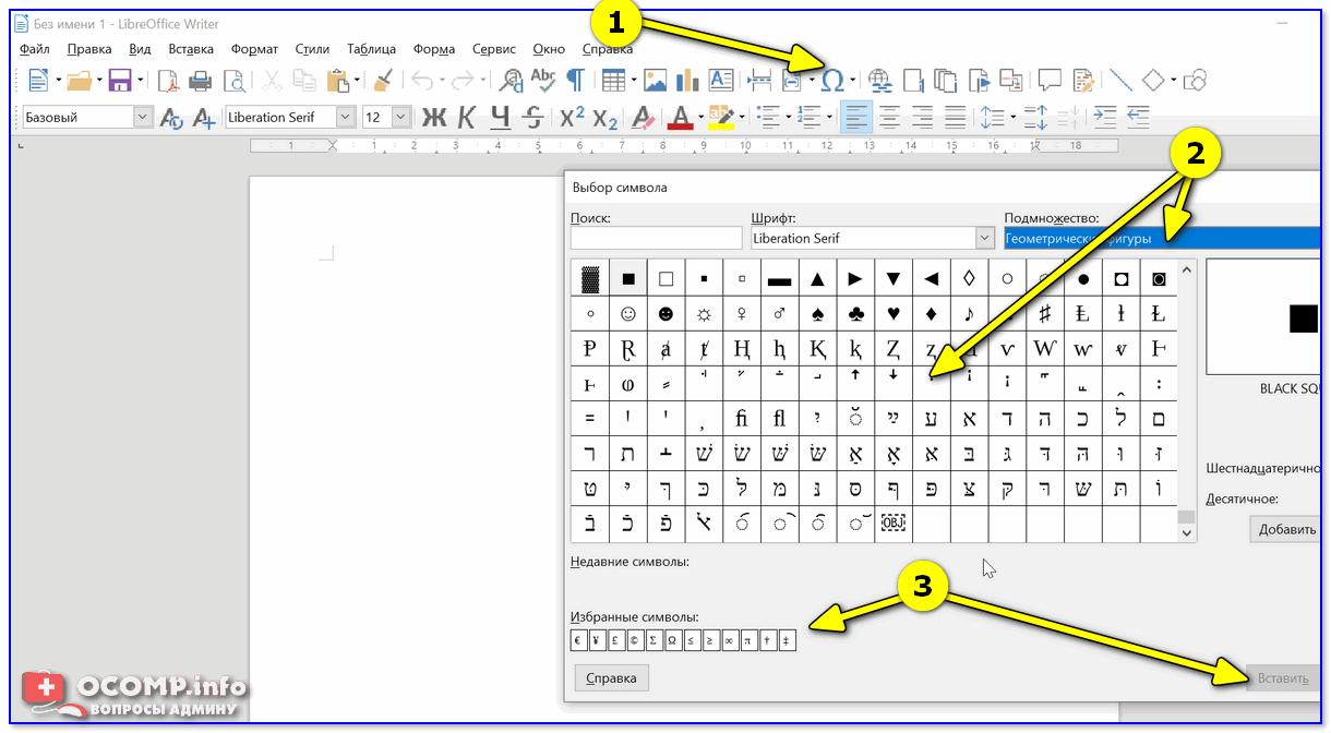 Writer — вставка символов