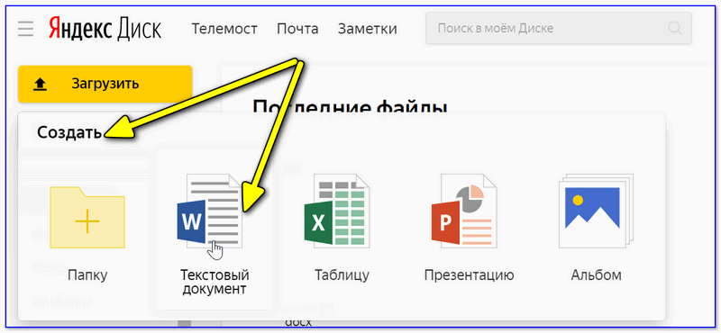 Яндекс-Диск — создать Word-документ