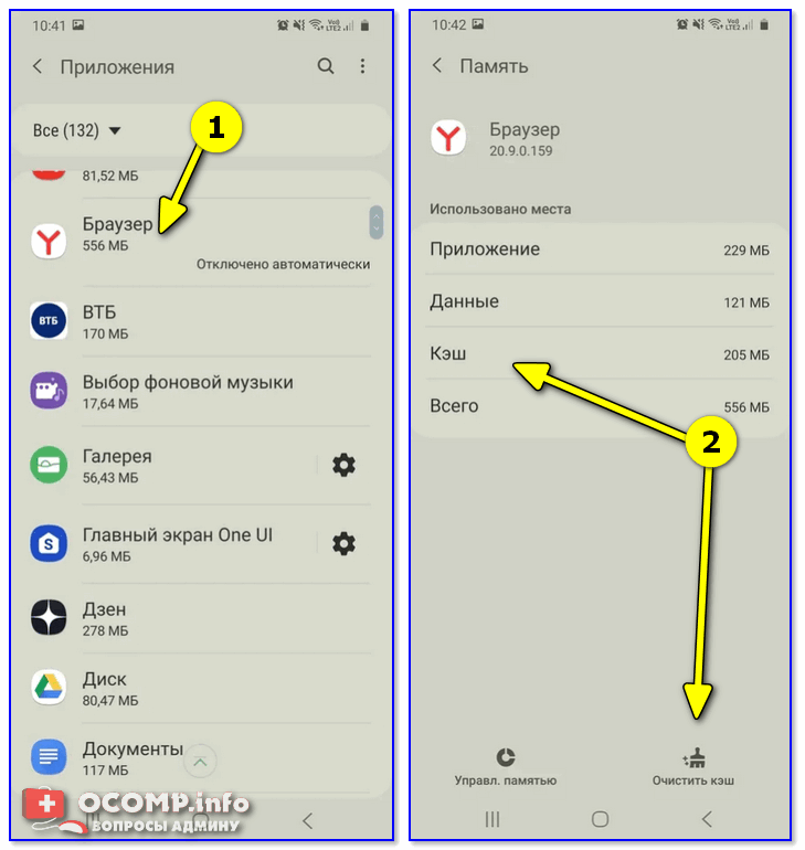 Яндекс-браузер — очистить кэш