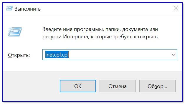 inetcpl.cpl — открываем свойства интернет