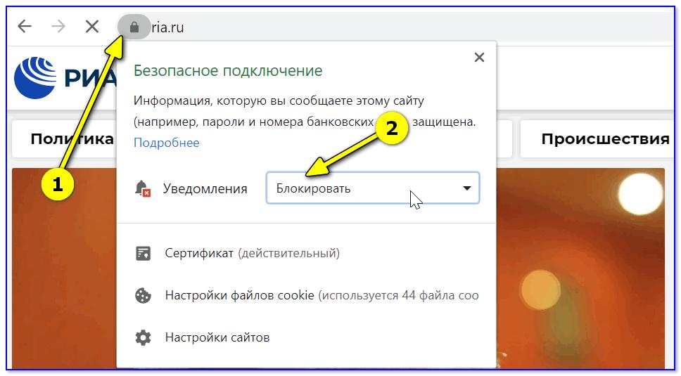 Chrome - eведомление - блокировать
