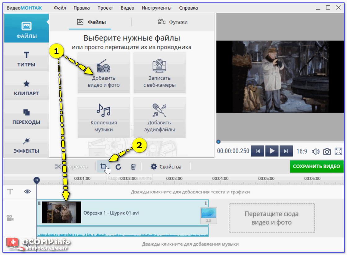 Добавить видео файлы + кадрирование