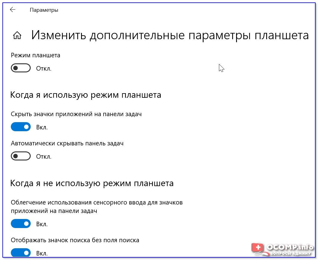 Дополнительные параметры планшета