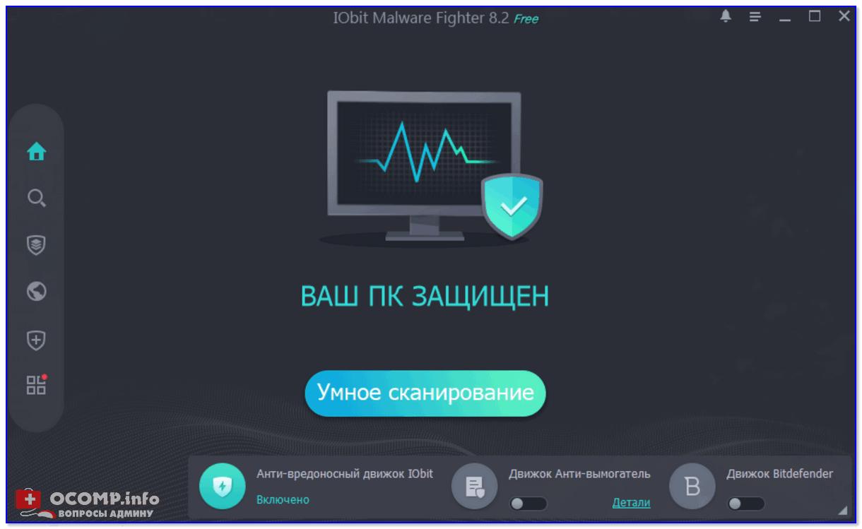 IObit Malware Fighter — главное окно (умная защита!)