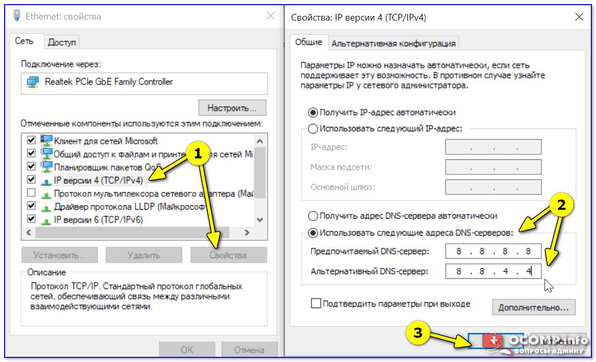 Использовать следующие DNS-адреса