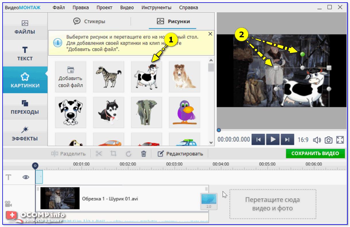 Изменяем размер добавленной картинки - Видео-Монтаж 9.25