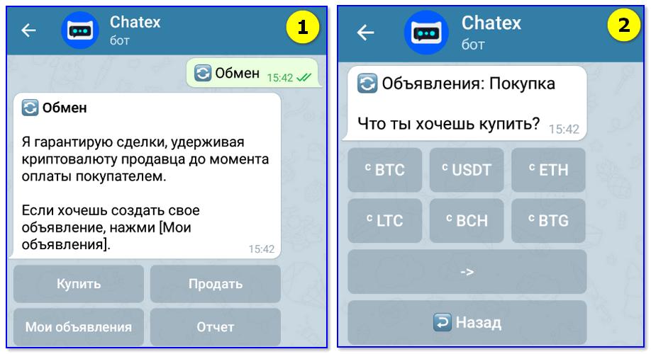 Как выглядит телеграмм-бот