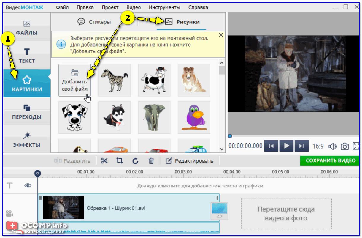 Картинки - добавить свой файл (Видео-Монтаж 9.25)