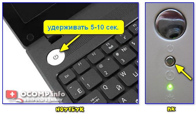 Кнопка питания и перезагрузки на ноутбуке и ПК