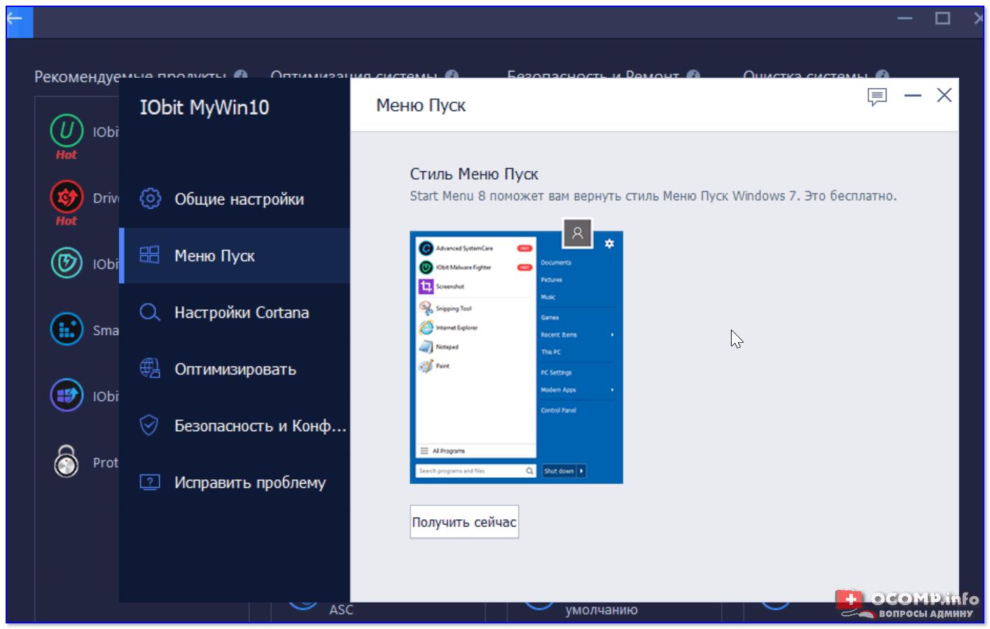 Настройка Windows 10 (меню ПУСК)