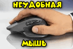 neudobnaya-myishka