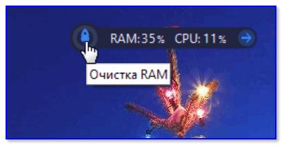 Очистка RAM по щелчку мышки