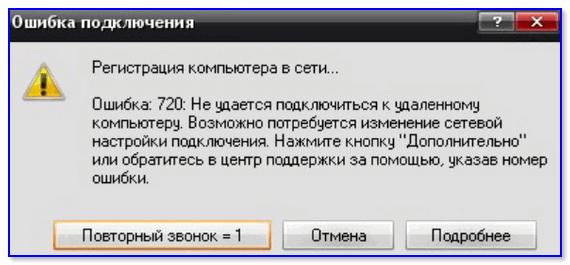 Ошибка 720 - регистрация компьютера в сети... / В качестве примера