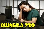 oshibka-720